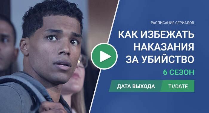 Видео про 6 сезон сериала Как избежать наказания за убийство