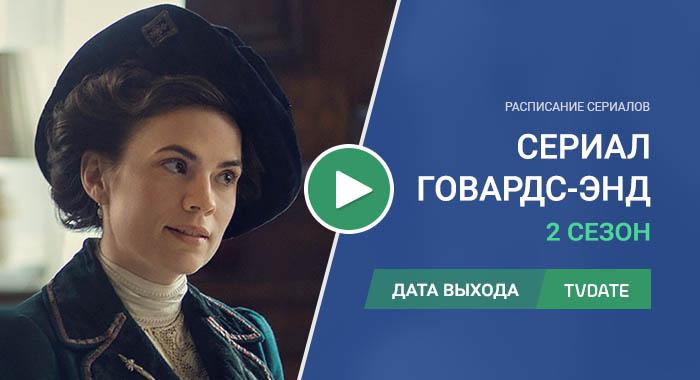 Видео про 2 сезон сериала Говардс-Энд