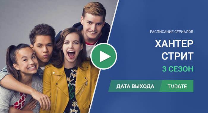Видео про 3 сезон сериала Хантер Стрит