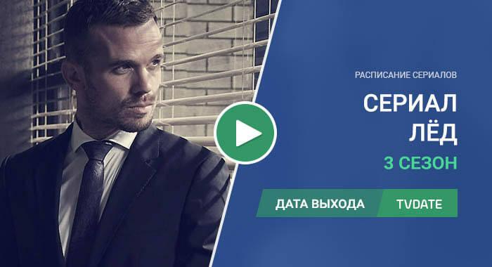 Видео про 3 сезон сериала Лёд