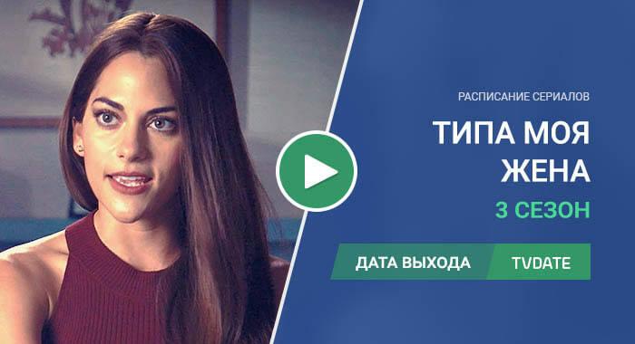 Видео про 3 сезон сериала Типа моя жена