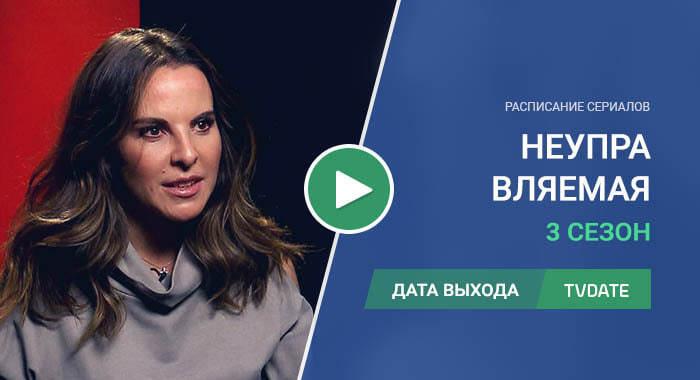 Видео про 3 сезон сериала Неуправляемая