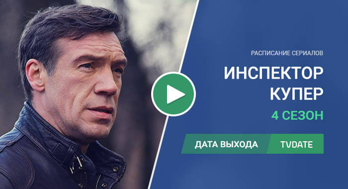 Видео про 4 сезон сериала Инспектор Купер