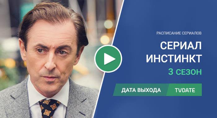 Видео про 3 сезон сериала Инстинкт
