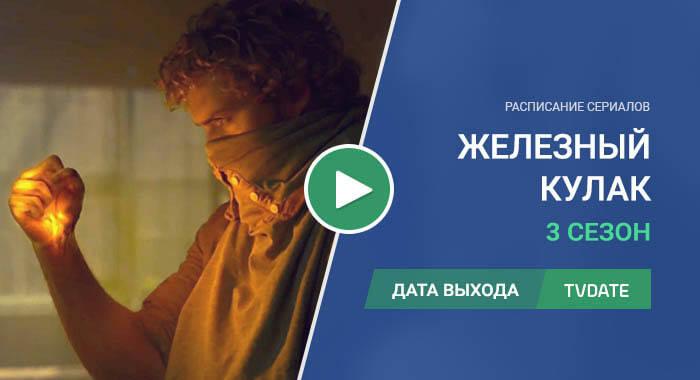 Видео про 3 сезон сериала Железный кулак
