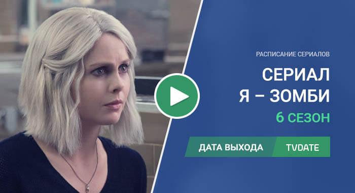 Видео про 6 сезон сериала Я – зомби