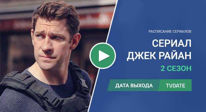 Видео про 2 сезон сериала Джек Райан
