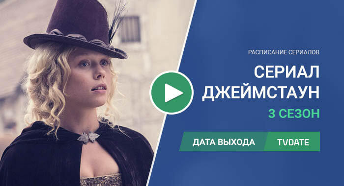 Видео про 3 сезон сериала Джеймстаун