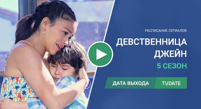 Видео про 5 сезон сериала Девственница Джейн