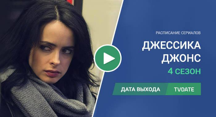 Видео про 4 сезон сериала Джессика Джонс