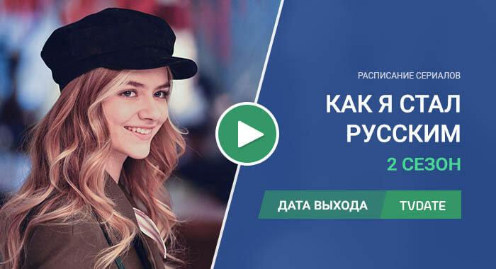 Видео про 2 сезон сериала Как я стал русским