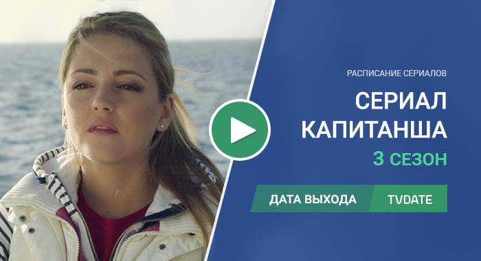 Видео про 3 сезон сериала Капитанша