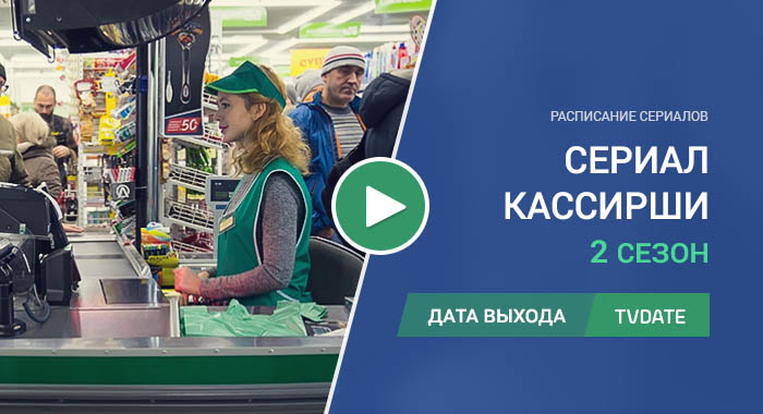 Видео про 2 сезон сериала Кассирши