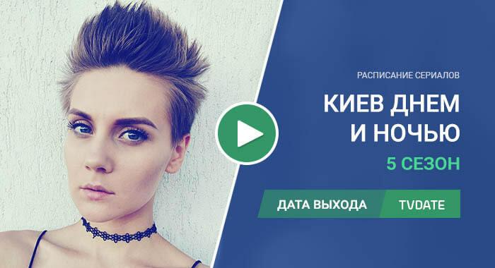Видео про 5 сезон сериала Киев днем и ночью