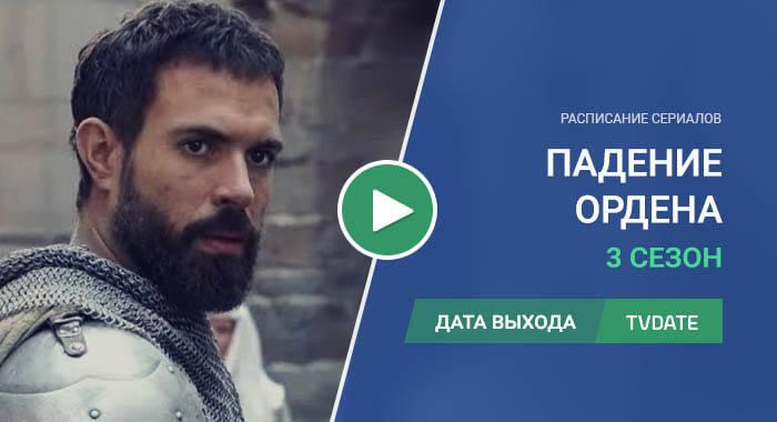Видео про 3 сезон сериала Падение Ордена