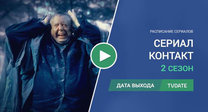 Видео про 2 сезон сериала Контакт