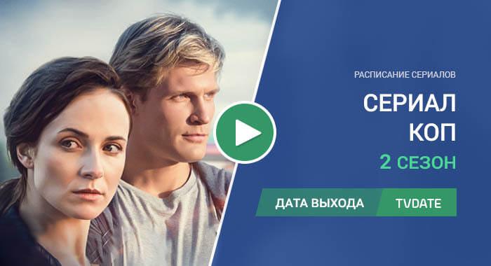 Видео про 2 сезон сериала Коп