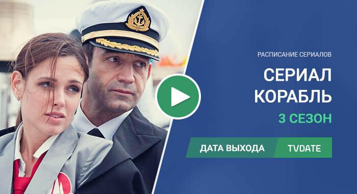 Видео про 3 сезон сериала Корабль