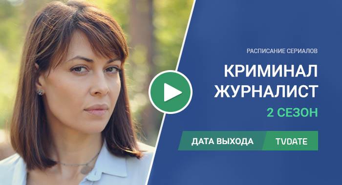 Видео про 2 сезон сериала Криминальный журналист