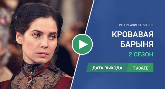 Видео про 2 сезон сериала Кровавая барыня