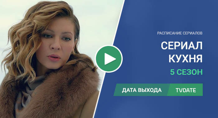 Видео про 5 сезон сериала Кухня