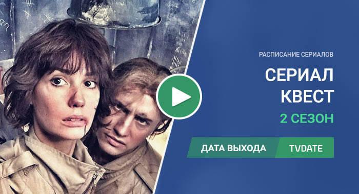 Видео про 2 сезон сериала Квест