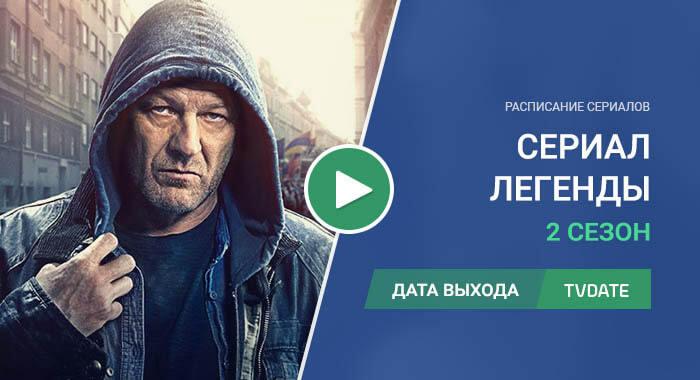 Видео про 2 сезон сериала Легенды