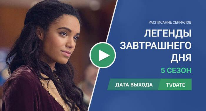 Видео про 5 сезон сериала Легенды завтрашнего дня