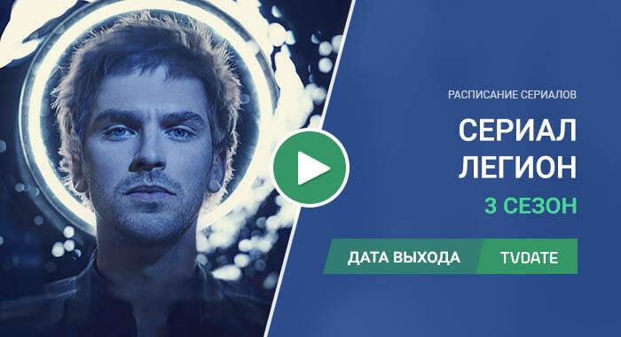 Видео про 3 сезон сериала Легион