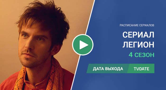 Видео про 4 сезон сериала Легион