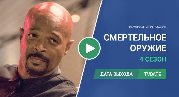 Видео про 4 сезон сериала Смертельное оружие