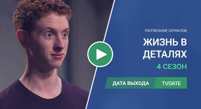 Видео про 4 сезон сериала Жизнь в деталях