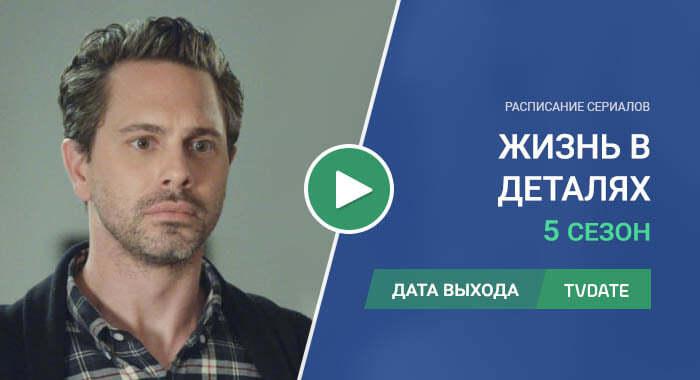 Видео про 5 сезон сериала Жизнь в деталях