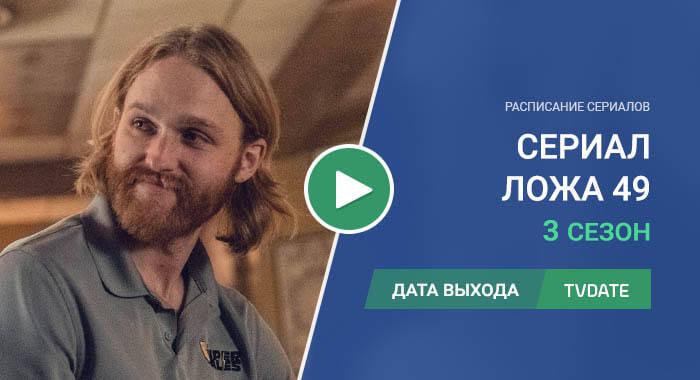 Видео про 3 сезон сериала Ложа 49