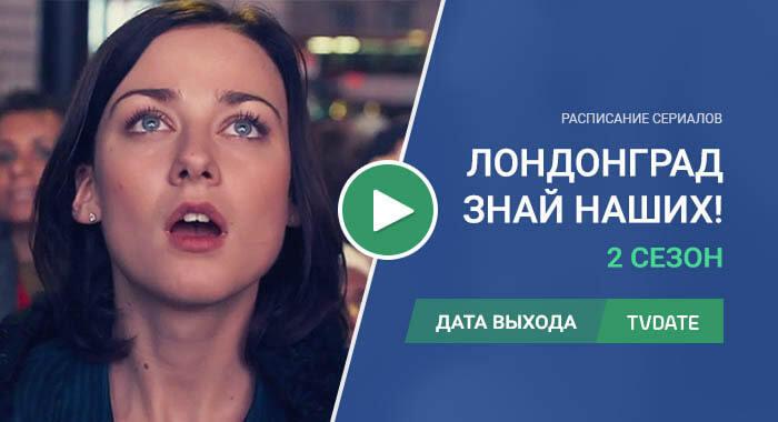 Видео про 2 сезон сериала Лондонград. Знай наших!