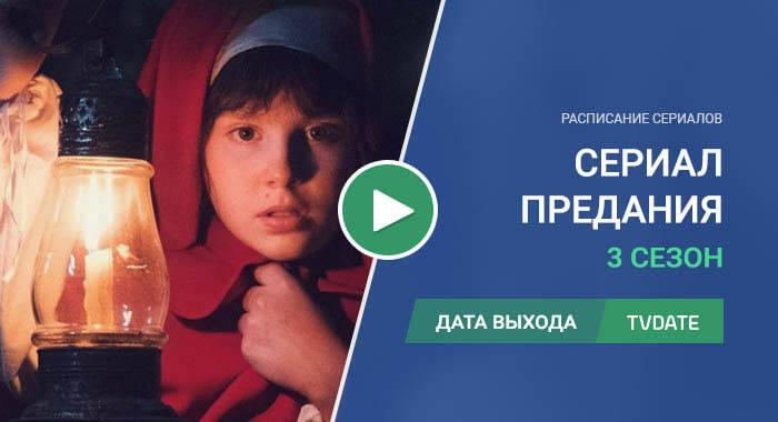 Видео про 3 сезон сериала Предания