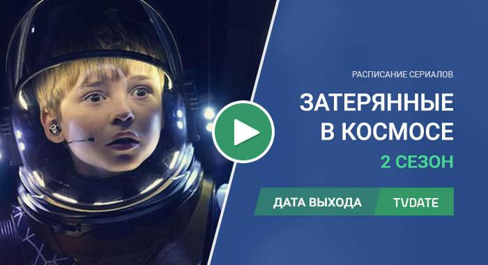 Видео про 2 сезон сериала Затерянные в космосе