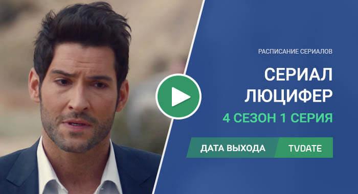Люцифер 4 сезон 1 серия