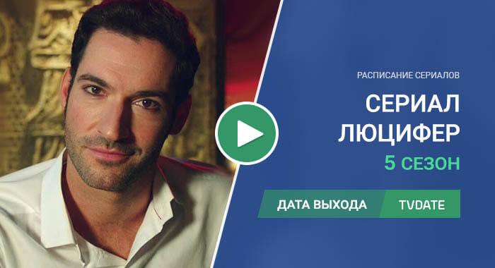 Видео про 5 сезон сериала Люцифер
