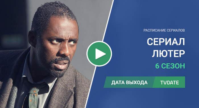 Видео про 6 сезон сериала Лютер