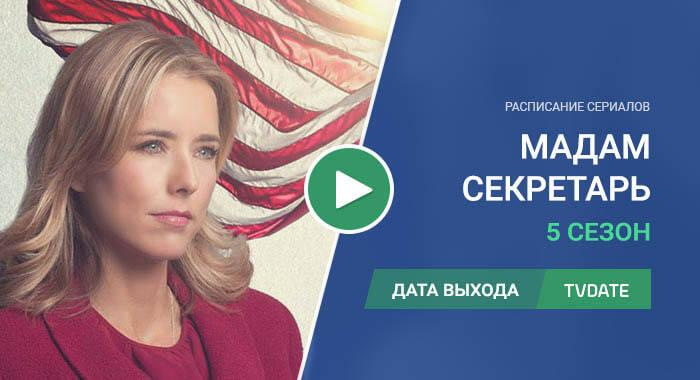 Видео про 5 сезон сериала Государственный секретарь