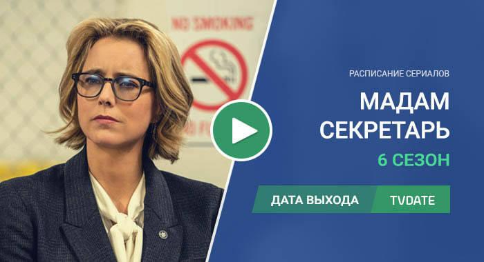 Видео про 6 сезон сериала Государственный секретарь
