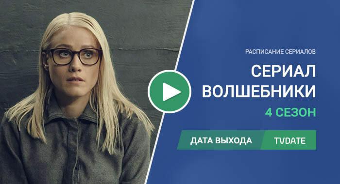 Видео про 4 сезон сериала Волшебники