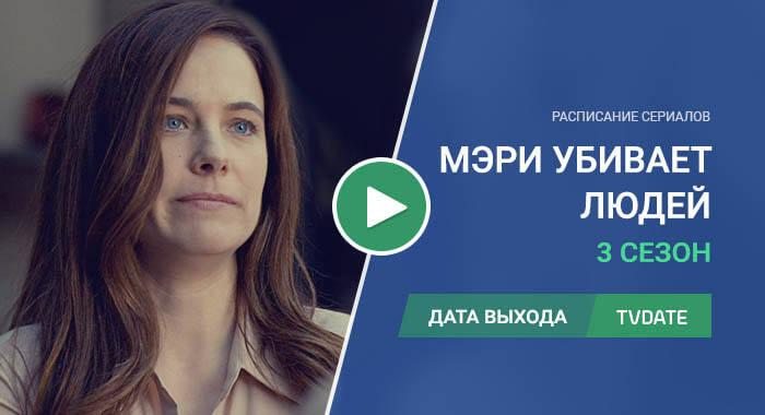 Видео про 3 сезон сериала Мэри убивает людей