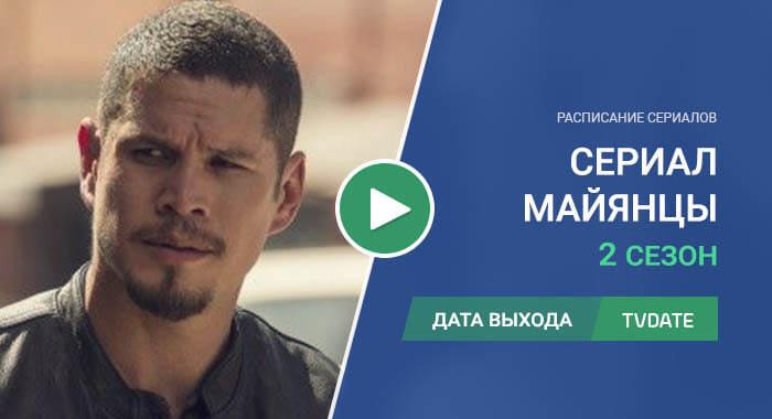 Видео про 2 сезон сериала Майянцы