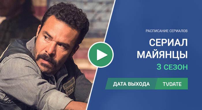 Видео про 3 сезон сериала Майянцы