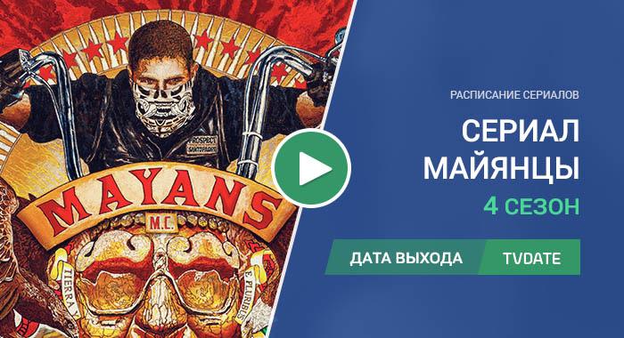 Видео про 4 сезон сериала Майянцы