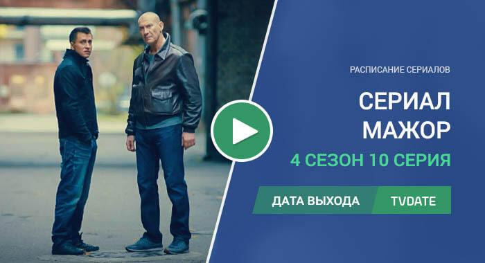 Мажор 4 сезон 10 серия