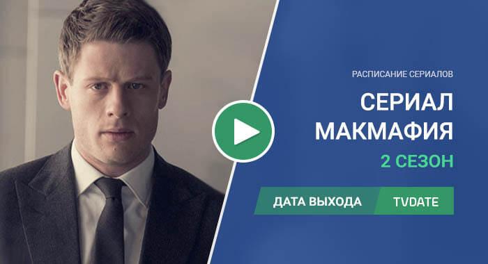 Видео про 2 сезон сериала МакМафия