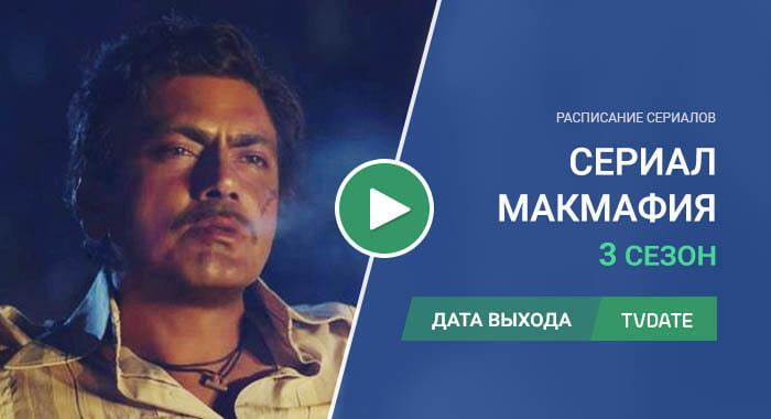 Видео про 3 сезон сериала МакМафия